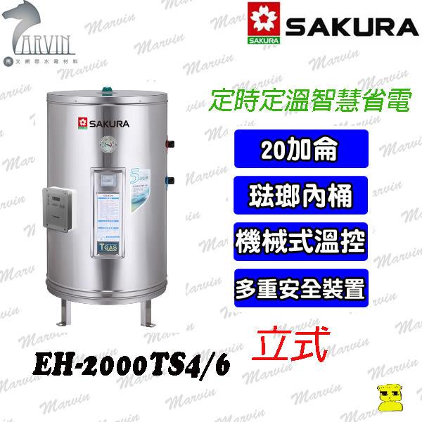 櫻花熱水器 儲存式電熱水器 EH-2000TS4/6 定時定溫智慧省電 20加侖(立式) 電熱水器 水電DIY