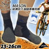 【esoxshop】MASON 吸濕排汗 腳踏車專用襪│精梳棉、萊卡材質《棉襪/運動襪/單車襪/自行車襪》