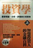 (二手書)投資學(上)基礎理論、分析評價與交易實務-投資理財86