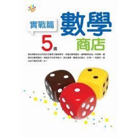 【東雨】5歲數學商店-實戰篇