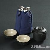 便攜杯 一壺二杯粗陶單人便攜包旅行辦公泡茶壺陶瓷功夫茶具套裝 新年禮物