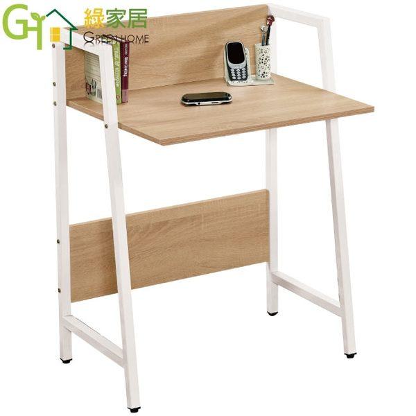 【綠家居】奧蘿拉   時尚2.1尺開放式書桌/電腦桌