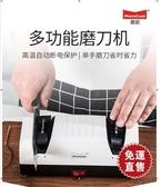 磨刀器家用電動菜刀剪磨刀石神器廚房多功能全自動磨刀機  YXS 新年禮物