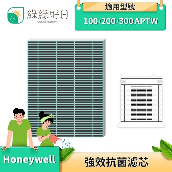綠綠好日 抗菌HEPA濾心 濾芯 適用 Honeywell HPA 100 200 300 APTW HRF-R1 空氣清淨機