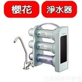 櫻花【P-0310S】(全省安裝)過濾器濾水器(與P0310S同款)淨水器
