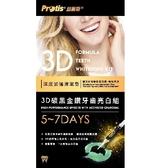 普麗斯3D碳黑金鑽牙齒亮白組5-7天 【康是美】