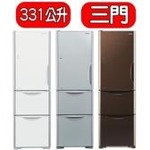 回函贈日立【RG36BLGBW】331公升三門冰箱(與RG36BL同款)GBW琉璃棕
