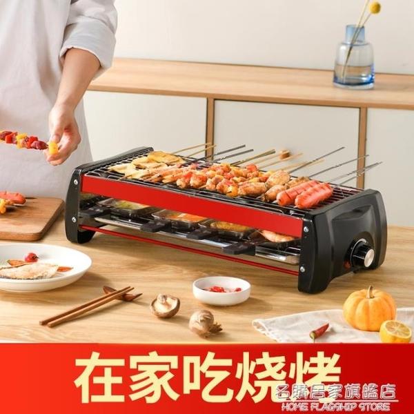 家用燒烤爐無煙烤肉盤電烤盤烤串電烤爐燒烤架烤肉爐燒烤機鐵板燒 NMS名購新品