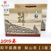 2019春 和平區農會台灣茶王梨山茶比賽3星 峨眉茶行