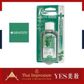 泰國 Dentiste 牙醫選用天然口腔保健液 50ml 漱口水 旅行用 隨身攜帶 隨身瓶【YES 美妝】