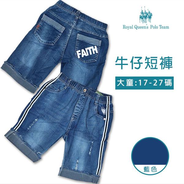 男童 牛仔短褲 [1161-8] RQ POLO 春夏 中大童 17-27碼 童裝 現貨