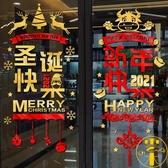 2021新年裝飾貼紙元旦聖誕節玻璃門貼紙櫥窗布置【雲木雜貨】
