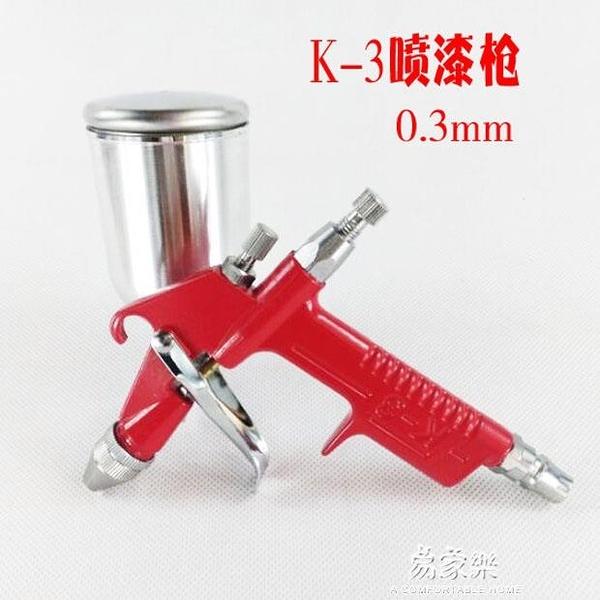 K-3氣動油漆k3噴槍噴漆槍0.5mm口徑皮衣上油/牆體彩繪/修補漆YYJ 新年牛年大吉全館免運