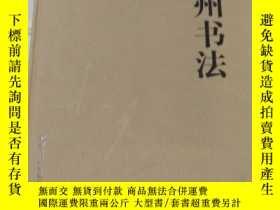 二手書博民逛書店罕見湖州書法Y224216 西泠印社 出版2010