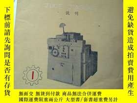 二手書博民逛書店罕見機械加工(1965 1)試刊號Y8891