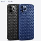 iPhone12 Pro Max Mini 編織bv超薄 仿皮質 透氣散熱矽膠軟殼 全包防摔磨砂防滑 手機殼 保護套