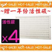 《現貨立即購》共一年份濾材~ HEPA濾心*1+活性碳*4片 (台灣製相容HEP-16300-TWN可用)