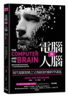 電腦與人腦:現代電腦架構之父馮紐曼的腦科...
