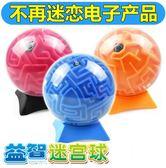 3d立體球形迷宮男孩兒童走珠益智玩具空間思維訓練玩具重力迷宮球   琉璃美衣