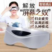 眼部按摩器鋰電池儀眼部按摩器眼睛按摩儀眼保儀眼保姆充電款眼鏡眼罩護眼 維多