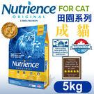 PetLand寵物樂園《Nutrience紐崔斯》田園系列-成貓(雞肉+糙米)5kg/貓飼料