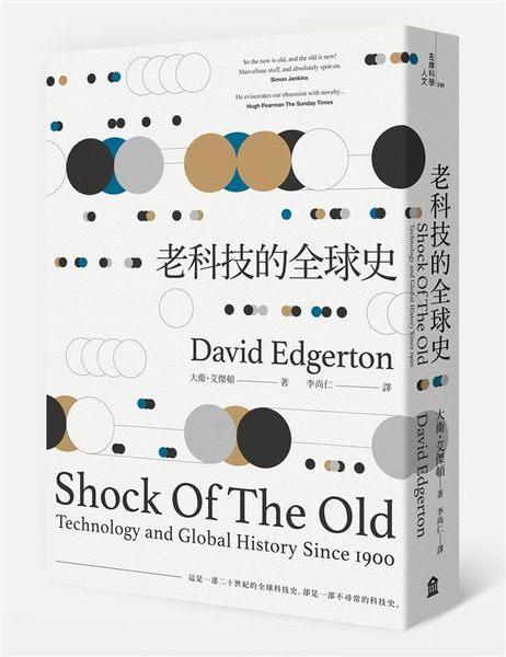 老科技的全球史