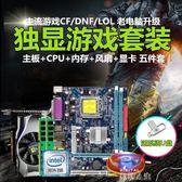 CPU四核獨顯游戲主板CPU套裝六核CPU16G內存八核X79套裝 數碼人生igo