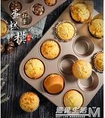 12連杯子蛋糕模具紙杯小馬芬杯甜甜圈連模家用不沾烤盤烤箱用烘焙