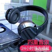 耳機頭戴式無線耳麥藍芽重低音手機游戲插卡運動手機電腦通用   傑克型男館