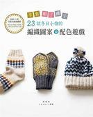 (二手書)手套.帽子.襪子:23款冬日小物的編織圖案&配色遊戲