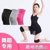 舞蹈護膝女士專業加厚防摔兒童護腿跑步運動跪地練功跳舞專 花樣年華