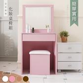 【【傢俱+】芙蕾雅質感美學大鏡面化妝桌椅組-附插座(四色)粉紅色