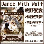 *WANG*澳洲DWF荒野饗宴 與狼共舞《草原羊肉/農場雞肉》無穀犬糧 2.5磅