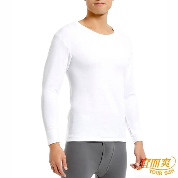 【宜而爽】簡約型男舒適厚棉圓領衛生衣~2件組