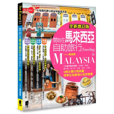 開始在馬來西亞自助旅行(全新增訂版)