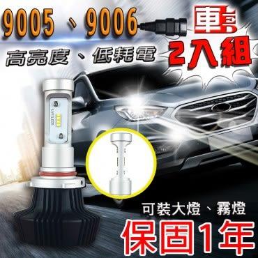 車的LED 勁亮 LED大燈 9005/9006