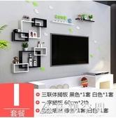 牆上置物架牆櫃影視牆客廳房間壁掛壁櫃牆壁牆面背景牆電視牆裝飾 NMS名購居家
