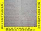 二手書博民逛書店昆明劇團罕見戲單 雙玉蟬Y242674 .. ..