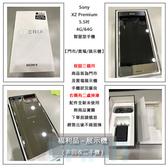 送玻保+空壓【拆封福利品】索尼 Sony XZ Premium G8142 4G/64G 5.5吋 3230mAh IP68防水塵 智慧型手機