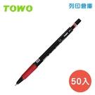 TOWO 東文 BP-1R 紅色 0.7 黑珍珠中油筆 50入/盒
