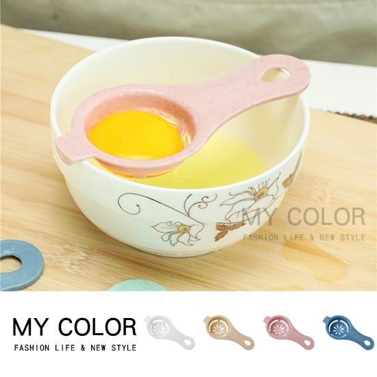 蛋清分離器 蛋黃分離器 分蛋器 蛋液過濾器 小麥 烘焙工具 料理 烘焙 蛋清分離器【B058】MY COLOR