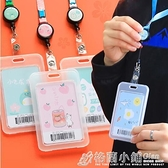 8個裝 卡套學生校園公交飯卡門禁透明軟膠創意個性工牌工作證帶掛繩 格蘭小舖 全館5折起