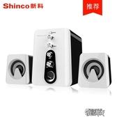 Shinco/新科 HC-807電腦音響台式家用小音箱筆記本迷你超重低音炮影響藍芽  街頭布衣