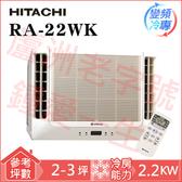 【HITACHI日立】定頻冷專側吹窗型冷氣 RA-22WK *2-3坪*含基本安裝+舊機處理