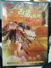 挖寶二手片-P17-088-正版DVD-其他【深度旅遊系列5:西藏假期】-地理風景類(直購價)