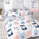 《DUYAN竹漾》100%精梳純棉雙人床包被套四件組-唯鯨之夜