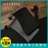 【束口網布袋】8.5X12.5公分 收納袋 透氣 透氣 多功能用途 雙層加厚設計 保護袋 束口 隨機色