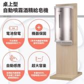 防疫消毒 桌上型自動酒精給皂機 可壁掛 酒精噴霧機 消毒機 殺菌 HK-MSD 可加購不鏽鋼立柱