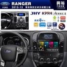 【JHY】2013~15年FORD RANGER專用9吋K99H安卓機*導航+ZLlink*高速8核6+128G