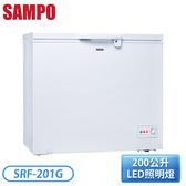 [SAMPO 聲寶]200公升 臥式冷凍櫃 SRF-201G